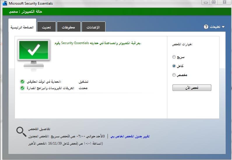 مميزات برنامج مكافحة الفيروسات للكمبيوتر