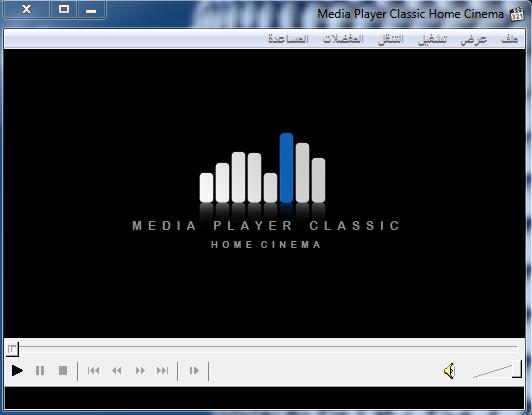 مميزات برنامج Media Player Classic للكمبيوتر
